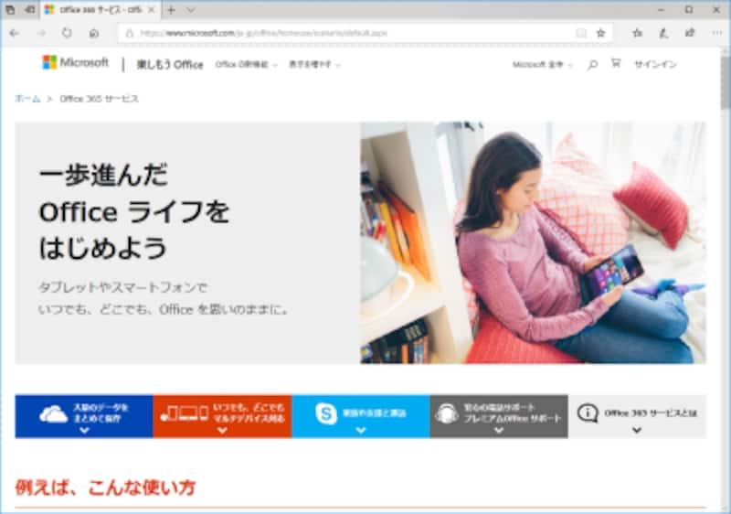 Office365サービスのページ