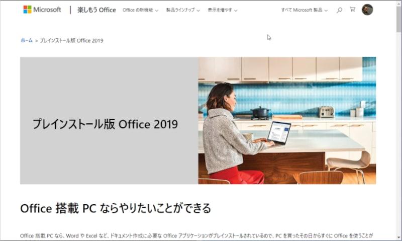 プレインストール版Office2019のページ