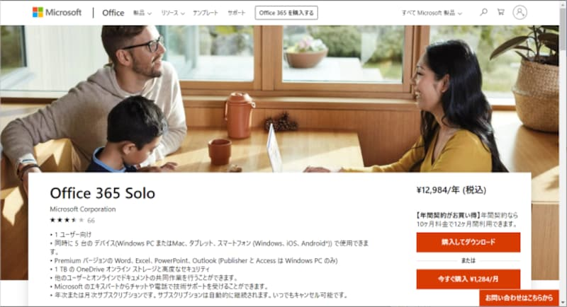 Office365Soloのページ
