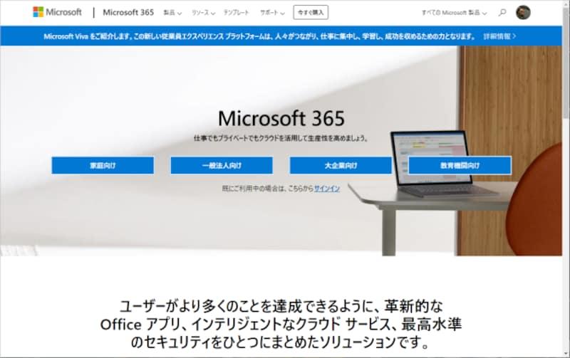 Microsoft365(旧Office365)とは?