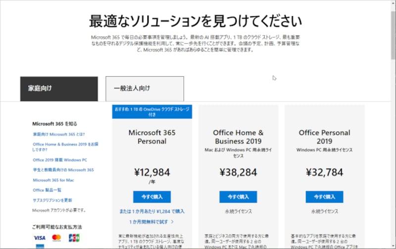 個人用(家庭用)のMicrosoft365のページ