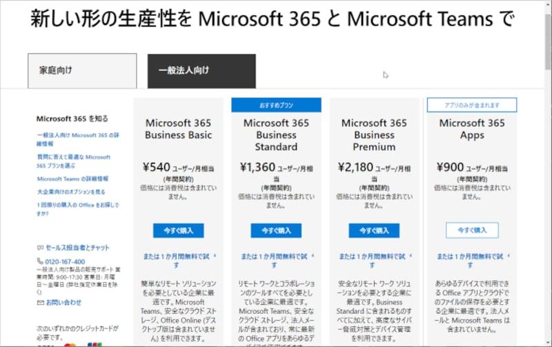 企業用のMicrosoft365のページ