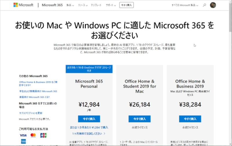 Mac用のMicrosoft365のページ