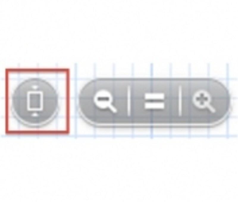 iPhone4の画面に合わせるボタン