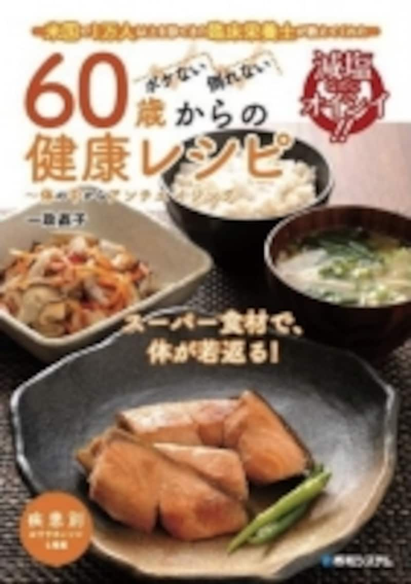 中高年が必要な栄養とレシピ