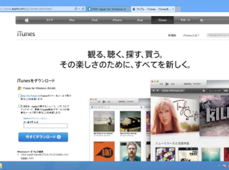 アップルWebサイトからダウンロード