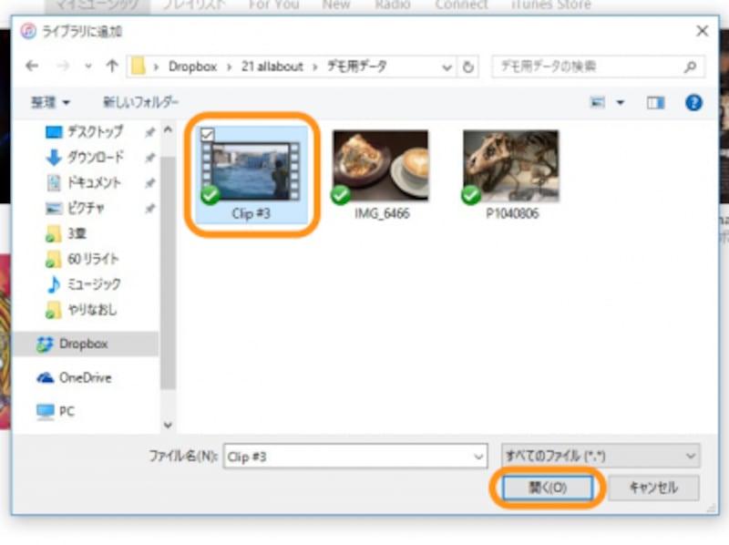 動画ファイルを選択して[開く]をクリック