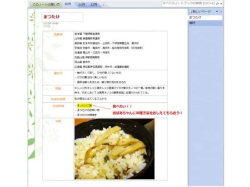 OneNoteのテンプレートを使えば、簡単にレシピ帳を作ることもできます