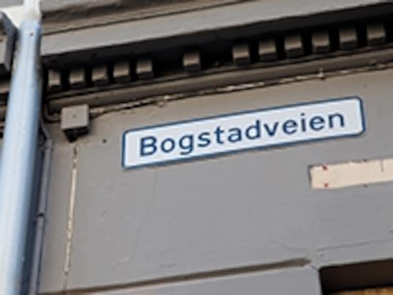 ノルウェー雑貨ストリート