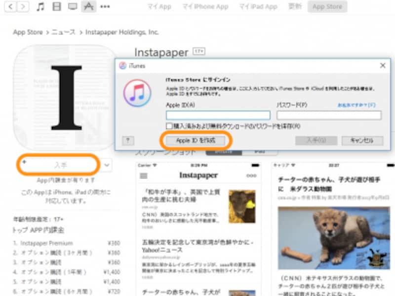 アプリのアイコンの下にある[入手]をクリックして、表示されるウィンドウ内の[AppleIDを作成]をクリックします