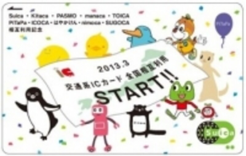 「交通系ICカード全国相互利用サービス開始記念Suica」(出典:JR東日本のプレスリリース)