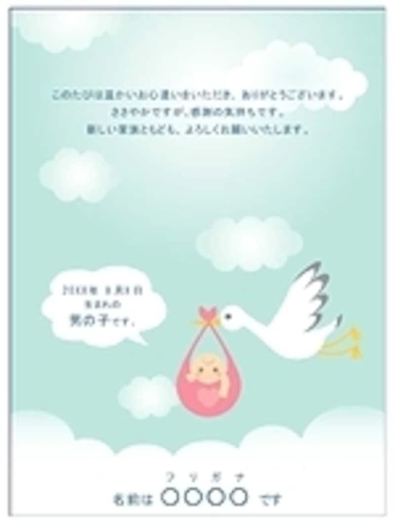 赤ちゃんの名前入りのカードが人気です。