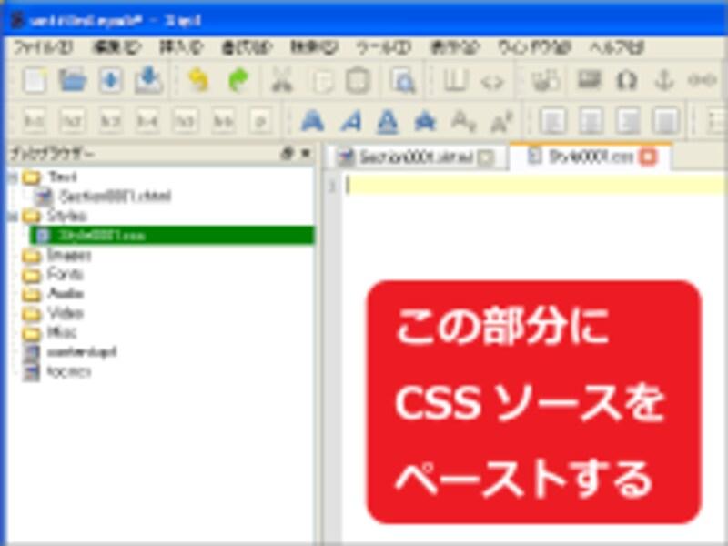 CSSソースを貼り付け