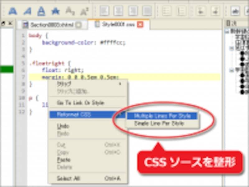CSSソースの自動整形