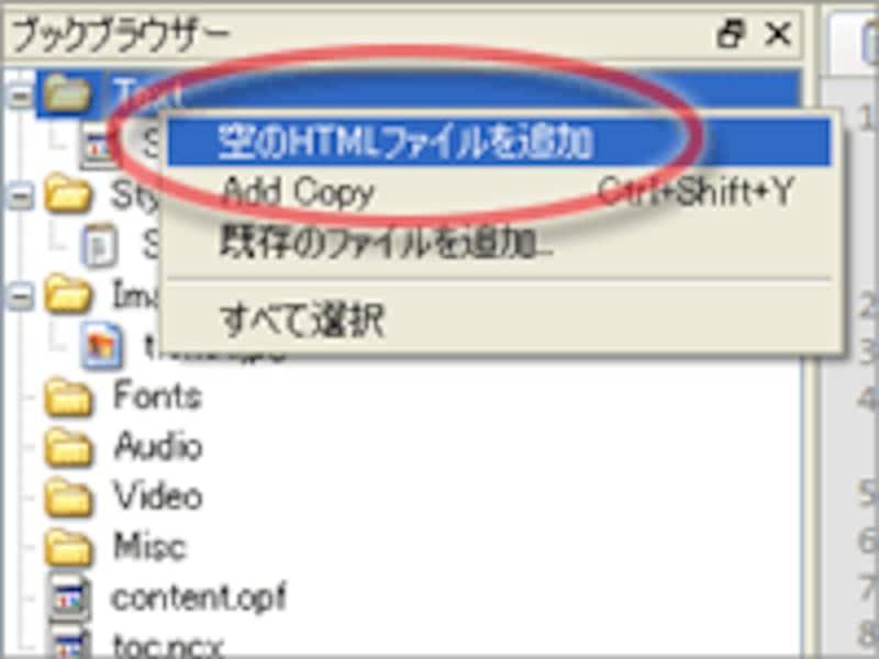 Text→空のHTMLファイルを追加