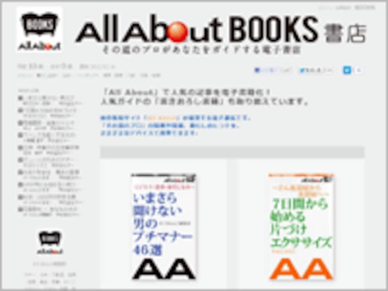 All About Books書店
