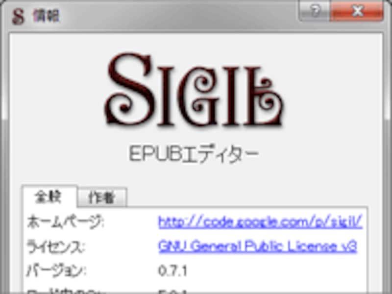 「Sigil」Ver0.7.1