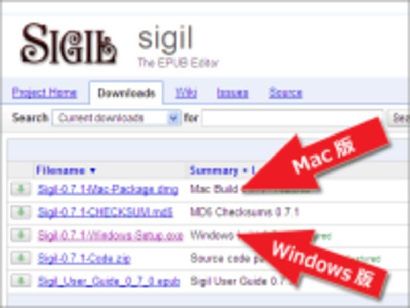 OSに合わせて「Sigil」のセットアップファイルをダウンロード