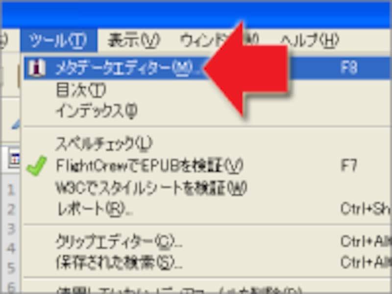 ツール→メタデータエディター