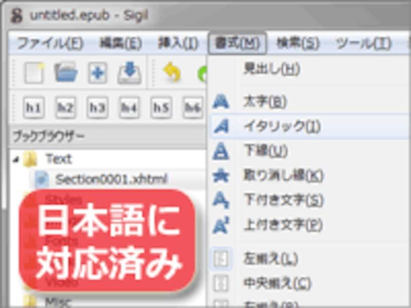 多くの機能は日本語で利用可