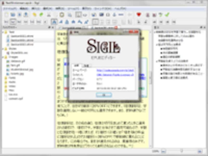 EPUB作成フリーソフト「Sigil」