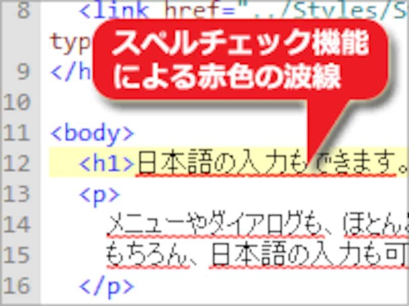 日本語に下線が引かれてしまう