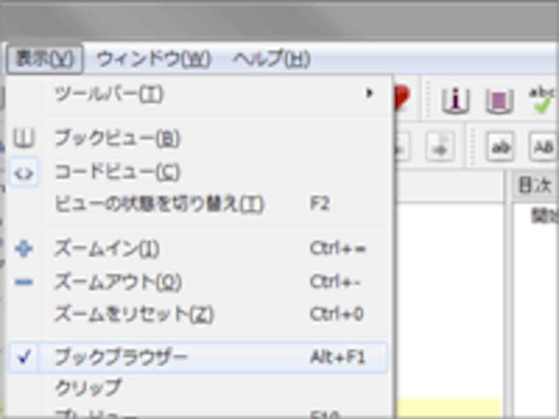 機能の多くは日本語化済み
