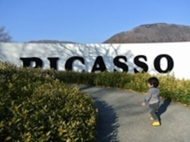 「ピカソ館」の外観も絵になります。ピカソの作品を子どもが目にすることができる、貴重な場ですね。