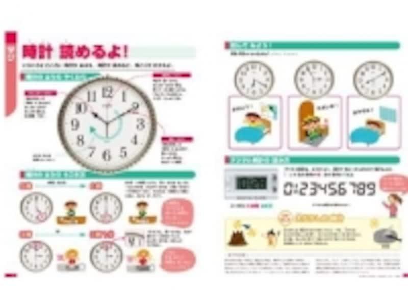 時計の読み方は小学生には必須