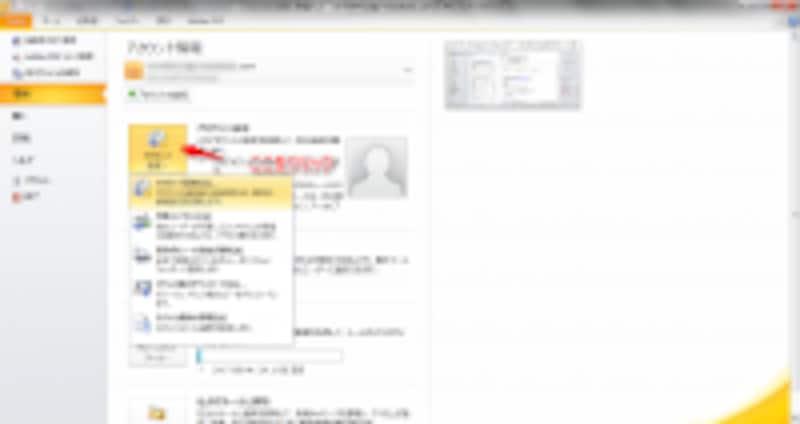 アカウント設定画面