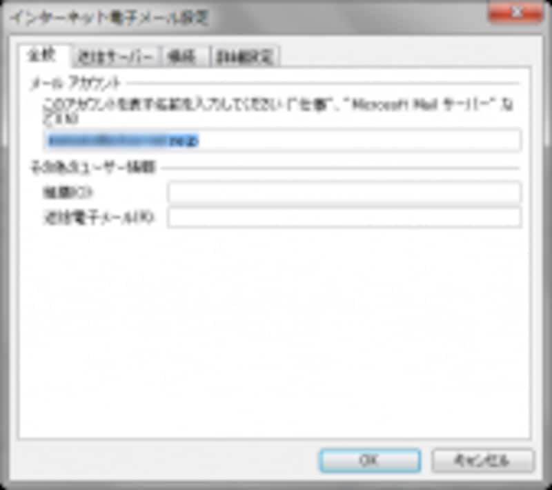 メール全般設定画面