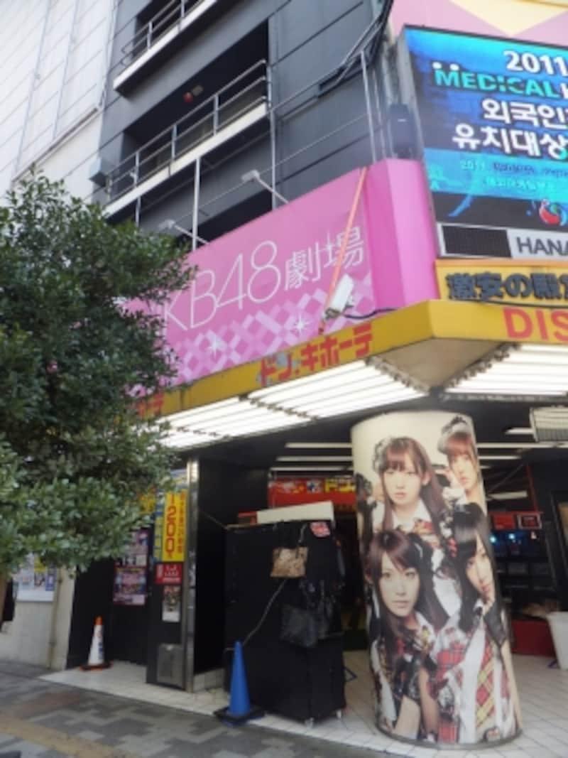 AKIBA48劇場