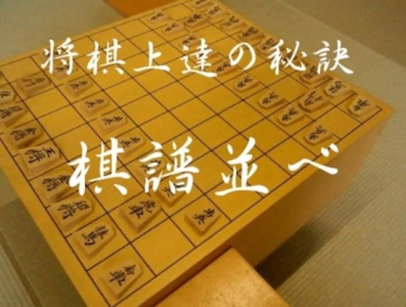 将棋,棋譜