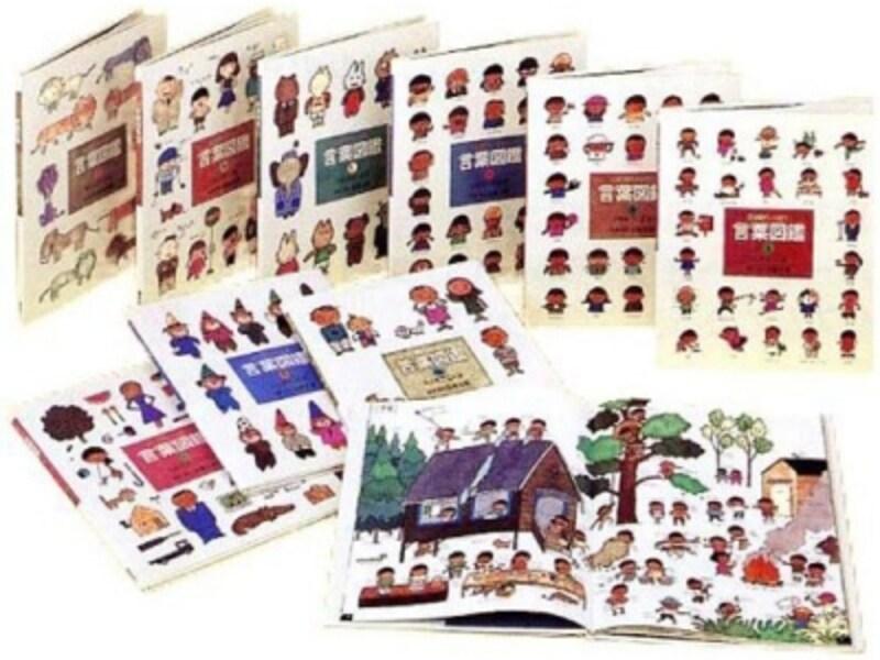 五味太郎・言葉図鑑は「ことば」をテーマに五味太郎氏のイラストで解説した幼児向け図鑑シリーズ