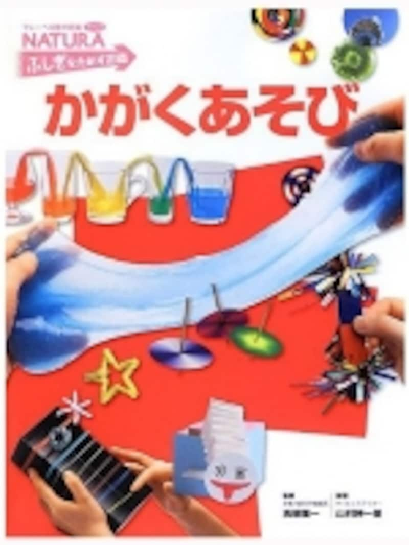 「かがくあそび(1995円)」は、思わず「これやりたい!」と思わせる楽しい「遊び」がたくさん紹介されています