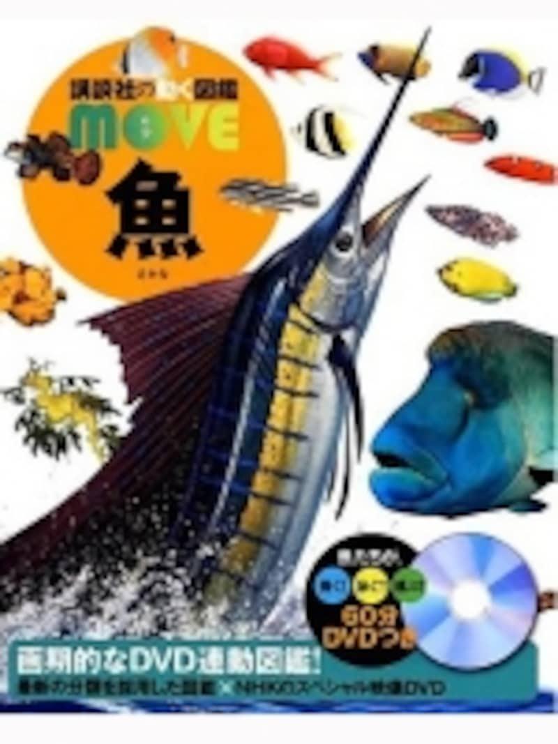59種類もの魚の生態が収録された「魚(2100円)」。オリジナルDVDで水の中の世界も同時に見られます
