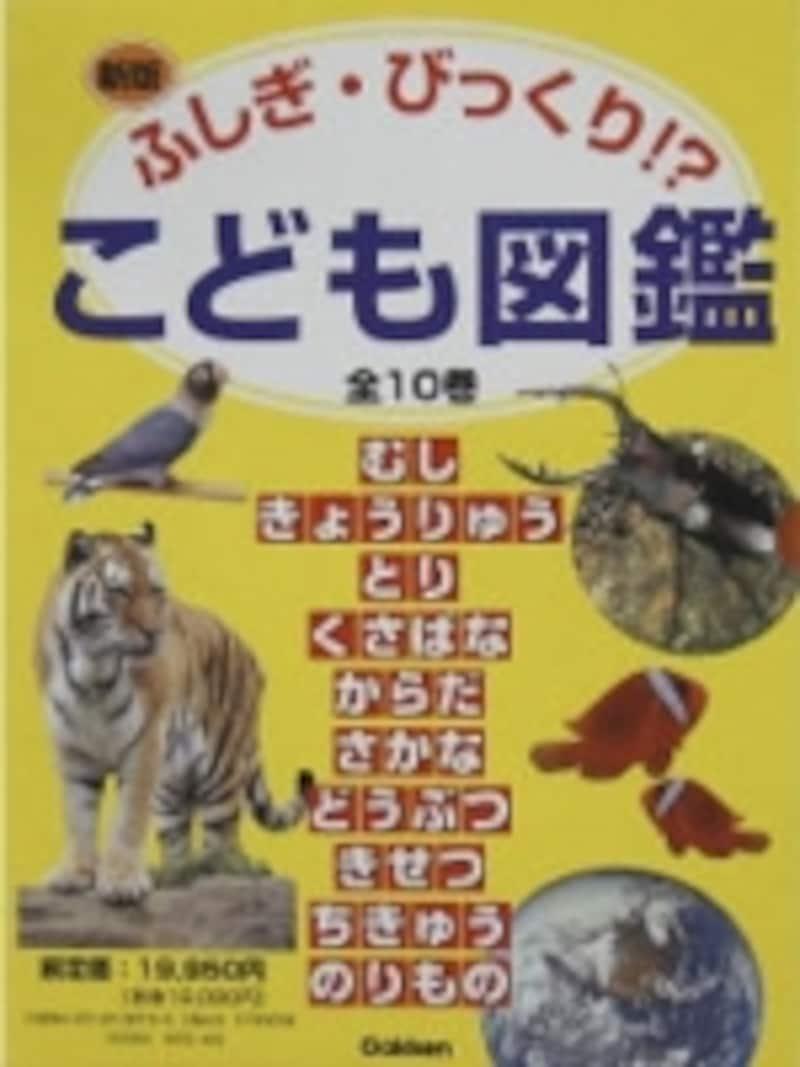 本棚にずらりと並べたい「ふしぎ・びっくり!?こども図鑑」の全10巻セット(19950円)。