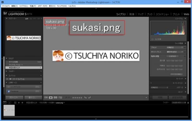 背景が透明なロゴやアイコンも読み込んで編集ができます。