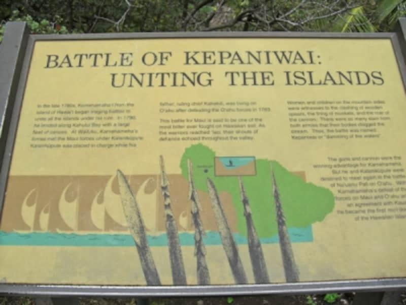 ハワイ島からやってきたカメハメハ一世とマウイ島軍が戦った「ケパニワイの戦い」の地