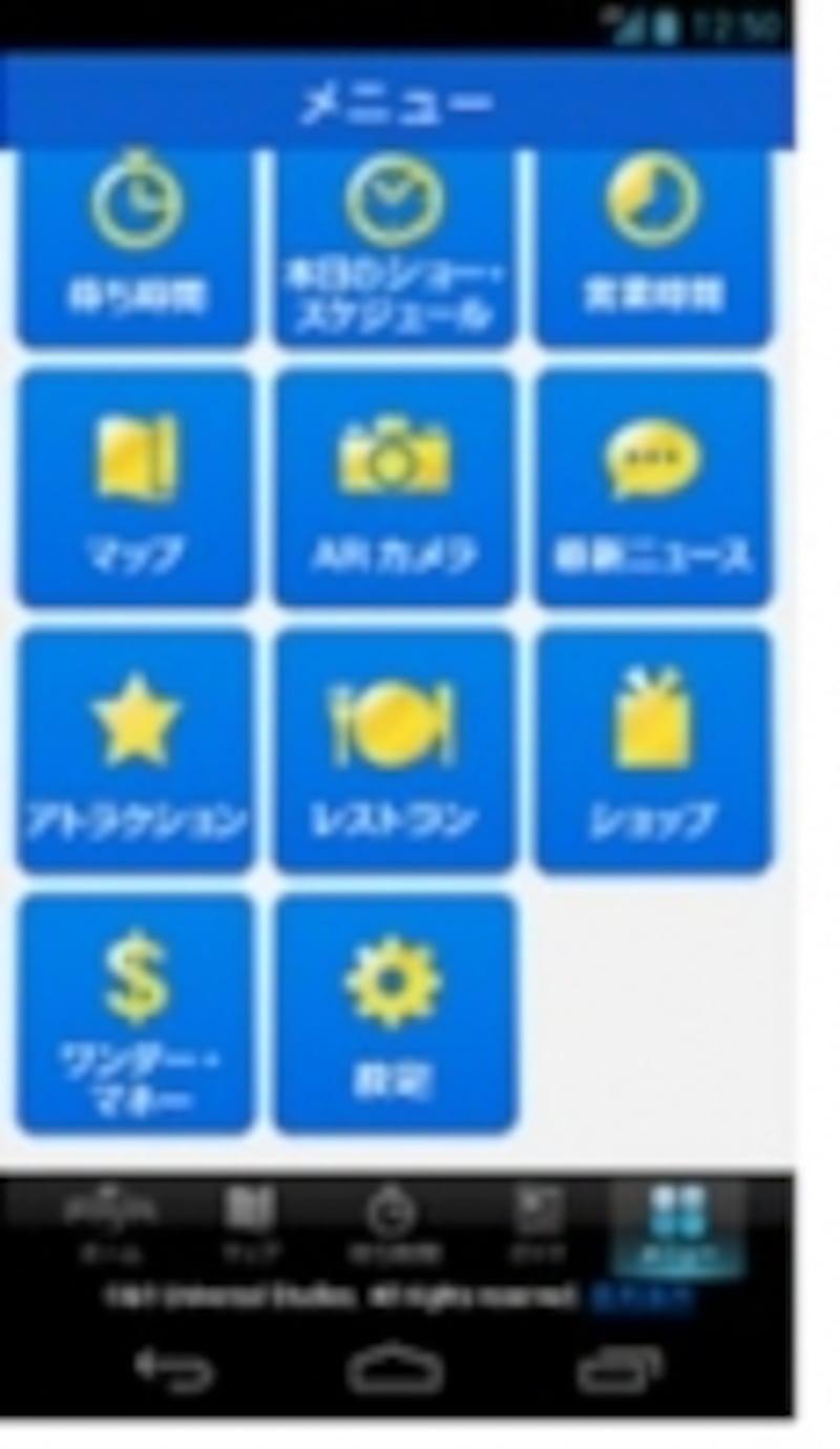ユニバーサル・スタジオ・ジャパン公式アプリのスマートフォン画面
