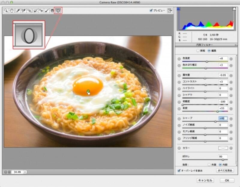CameraRawの円形フィルターを3つ使って、ラーメンの卵とネギをくっきり鮮やかに、その周囲を明るくぼかした例。