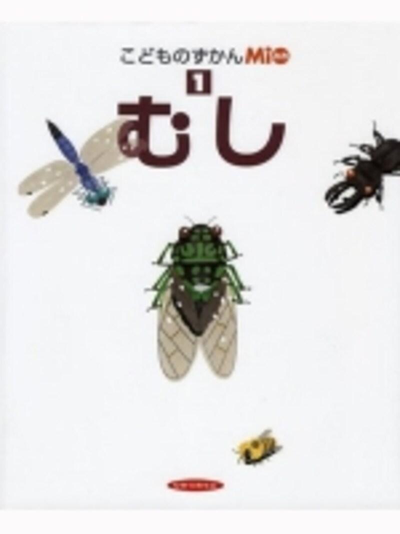 身近な虫のことがワイド頁やクイズ等で楽しく展開されている「むし(800円)」