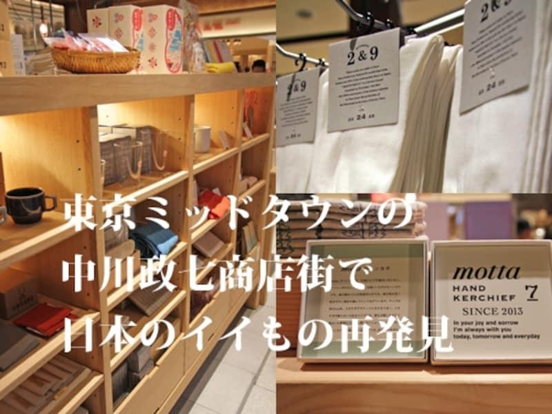 中川政七商店街ミッドタウン店で日本のいいもの再発見
