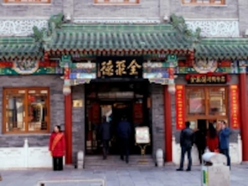 北京の北京ダックレストラン「全聚徳」