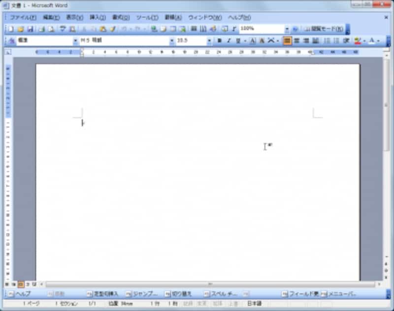 2014年4月19日にサポートを終了するマイクロソフトのOffice2003。画面はWord2003