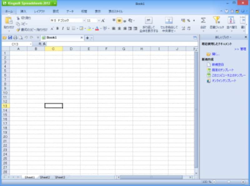 表計算ソフトのSpreadsheets2012(Excelの互換ソフト)