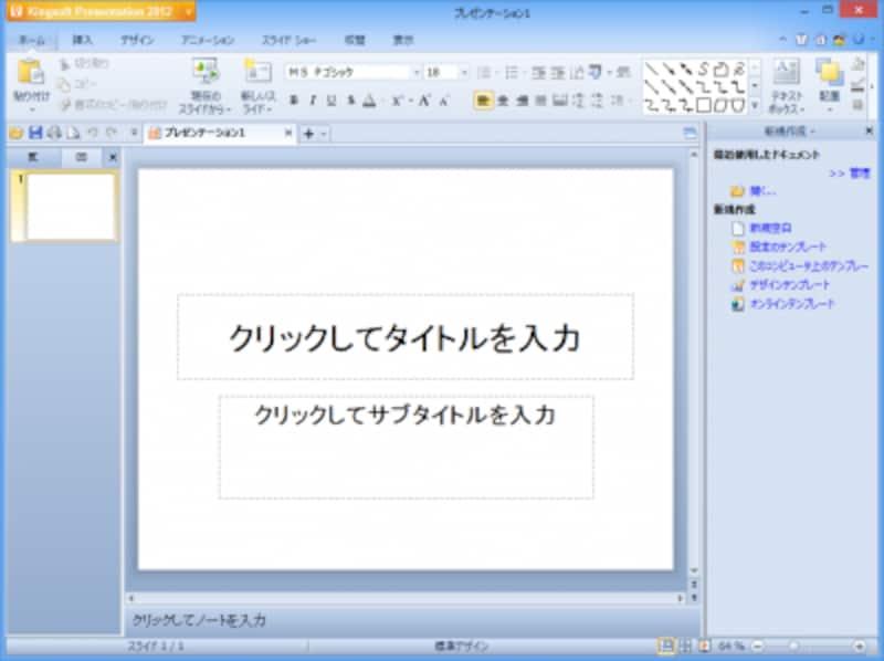 プレゼンソフトのPresentation2012(PowerPointの互換ソフト)