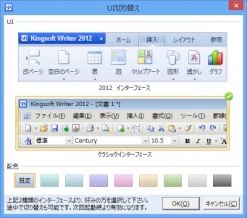 Office2003形式のドロップダウンメニューにするか、リボン形式にするかを選択できます。なお、設定が有効になるのは、次回起動時からです