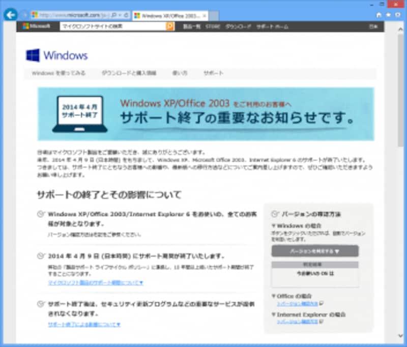 WindowsXPとOffice2003のサポート終了を知らせるマイクロソフトのサイト
