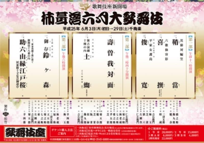 2013ねん6がつかぶきざこうえんのちらし(かぶきびとより)